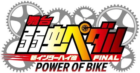 「舞台『弱虫ペダル』 新インターハイ篇FINAL~POWER OF BIKE~」ロゴ
