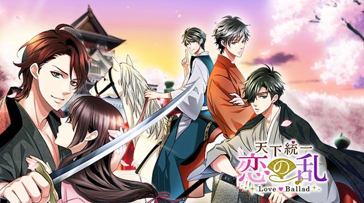 アプリ「天下統一恋の乱 Love Ballad」ビジュアル