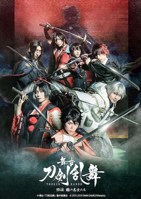 「舞台『刀剣乱舞』維伝 朧の志士たち」メインキービジュアル