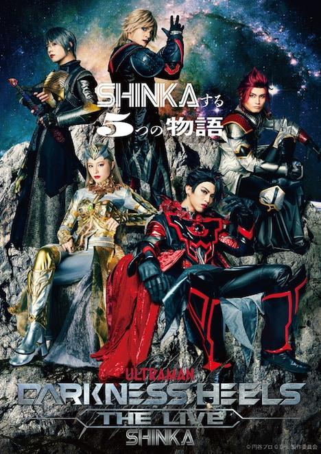 舞台「DARKNESS HEELS~THE LIVE~SHINKA」キービジュアル