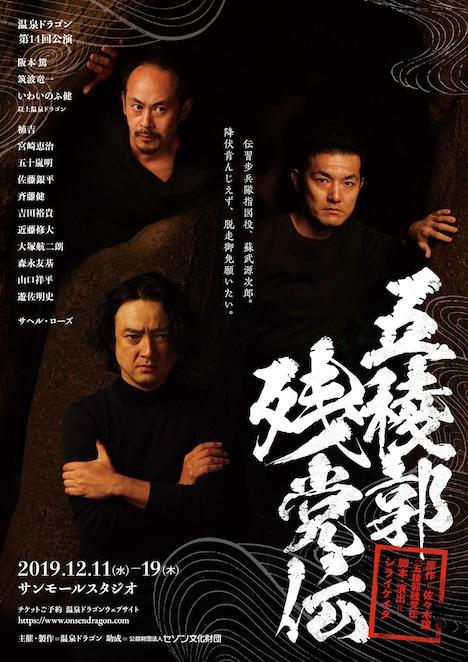 温泉ドラゴン 第14回公演「五稜郭残党伝」チラシ表