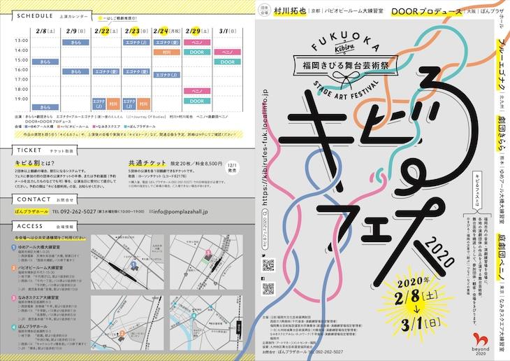「キビるフェス2020~福岡きびる舞台芸術祭~」チラシ