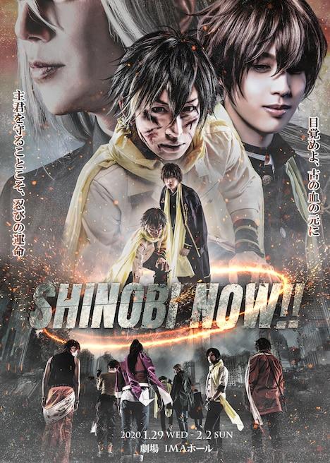 舞台「SHINOBI NOW!!」キービジュアル