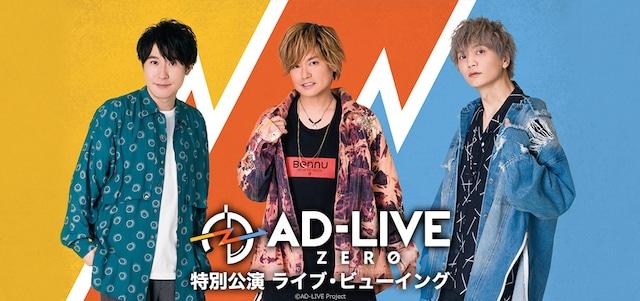 「AD-LIVE ZERO」特別公演 ライブビューイングの告知ビジュアル。