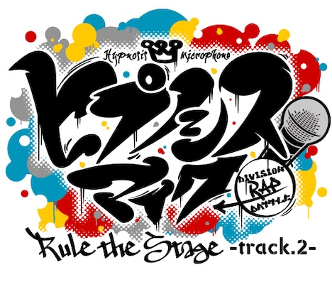 「『ヒプノシスマイク-Division Rap Battle-』Rule the Stage -track.2-」ロゴ