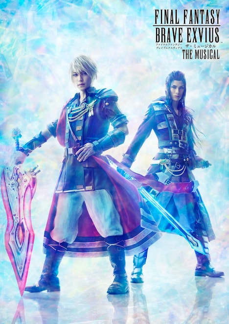 「『FINAL FANTASY BRAVE EXVIUS』THE MUSICAL」ビジュアル