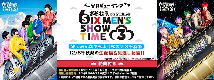 「【生配信】舞台『おそ松さんon STAGE~SIX MEN'S SHOW TIME 3~』千秋楽 VRビューイング」ビジュアル