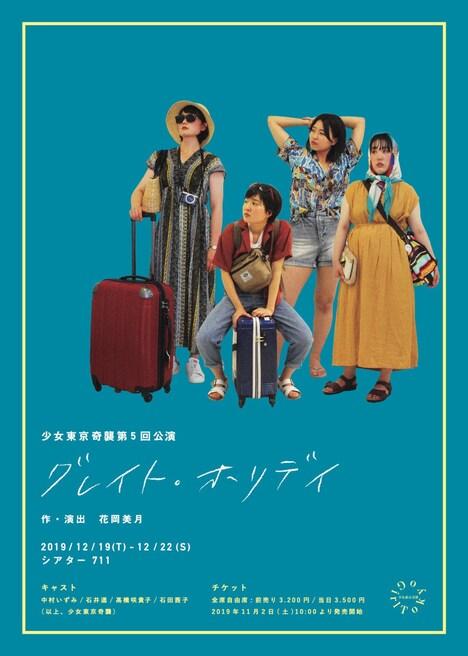 少女東京奇襲 第5回公演「グレイト・ホリデイ」チラシ表