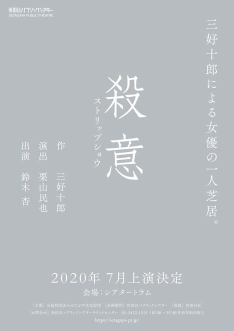 「殺意(ストリップショウ)」仮チラシ