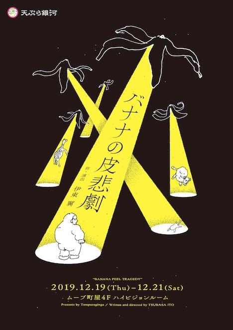 天ぷら銀河 ムーブ町屋公演「バナナの皮悲劇」チラシ表