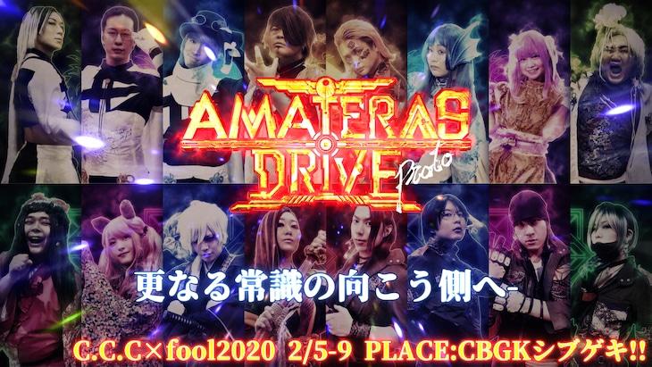 C.C.C × fool 2020「アマテラスドライブ-プロト-」ビジュアル
