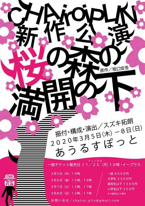 CHAiroiPLIN おどる小説「桜の森の満開の下」チラシ