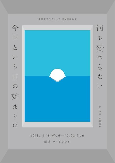 劇団皇帝ケチャップ 第9回本公演「何も変わらない今日という日の始まりに」チラシ表