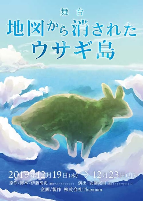 Thavman produce 舞台「地図から消されたウサギ島」チラシ