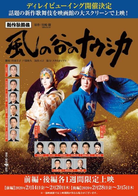 新作歌舞伎「風の谷のナウシカ」ディレイビューイングの告知ビジュアル