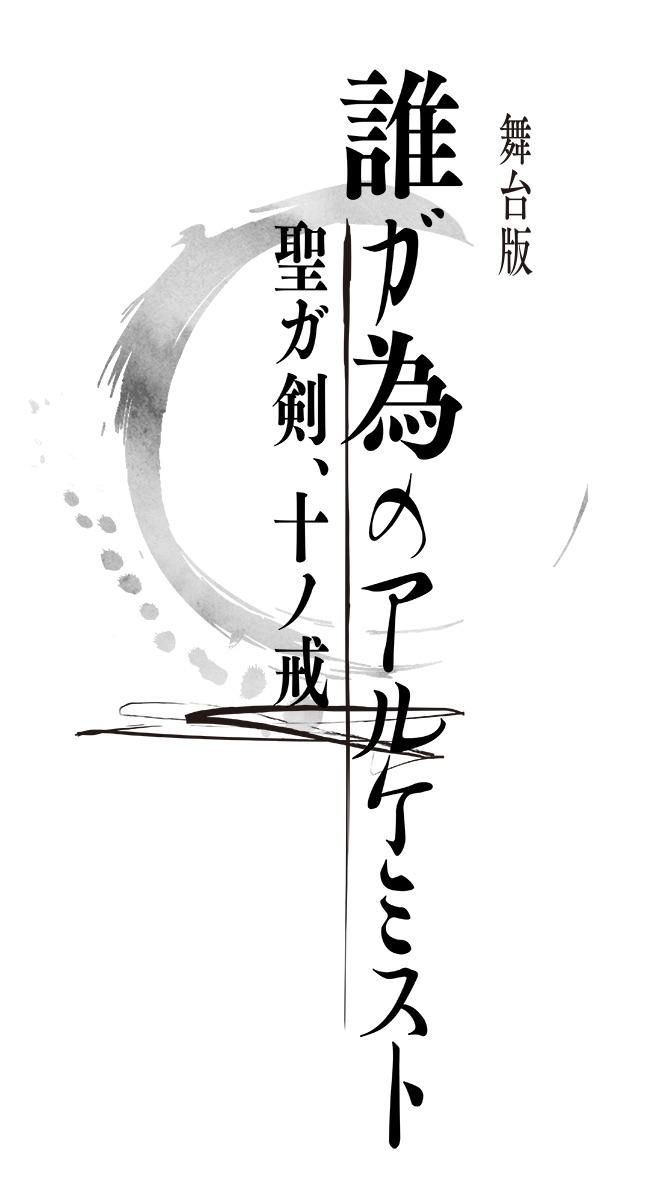 「『舞台版 誰ガ為のアルケミスト』~聖ガ剣、十ノ戒~」ロゴ