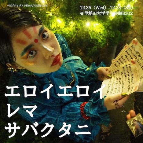幸福デジャヴ×早稲田大学演劇倶楽部「エロイエロイレマサバクタニ」チラシ