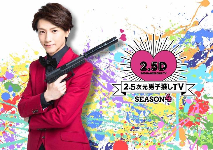 WOWOW「『2.5次元男子推しTV』シーズン4」ビジュアル