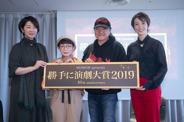 「『勝手に演劇大賞2019』第10回記念スペシャルトークイベント」より。左から中井美穂、徳永京子、いのうえひでのり、早霧せいな。