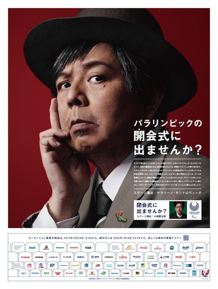 東京2020パラリンピック開会式 キャスト募集告知ビジュアル
