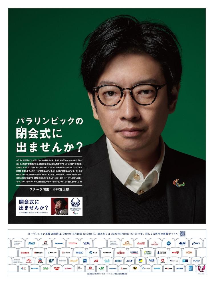 東京2020パラリンピック閉会式 キャスト募集告知ビジュアル