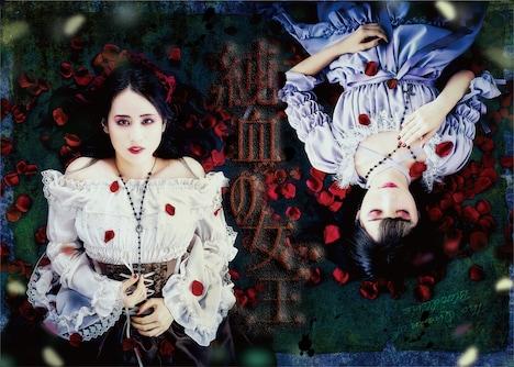 「純血の女王」ビジュアル