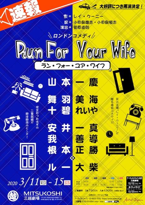「ロンドンコメディ『RUN FOR YOUR WIFE』」チラシ