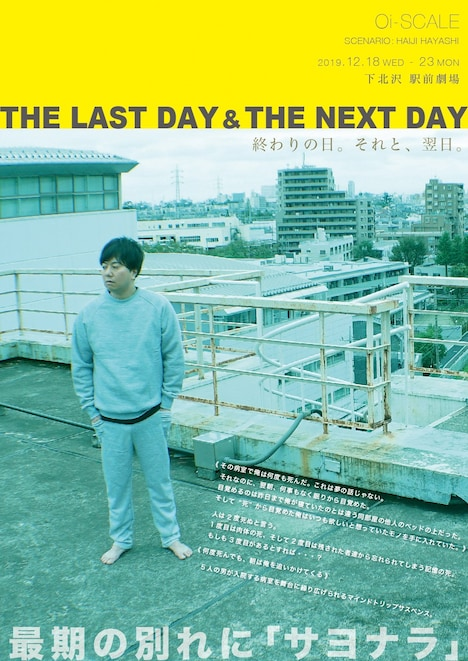 Oi-SCALE「THE LAST DAY & THE NEXT DAY ~終わりの日。それと、翌日。」チラシ表
