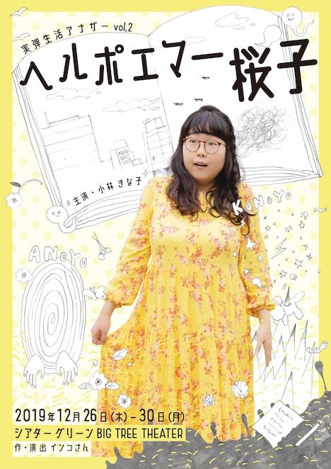 実弾生活アナザー vol.2「ヘルポエマー桜子」チラシ表