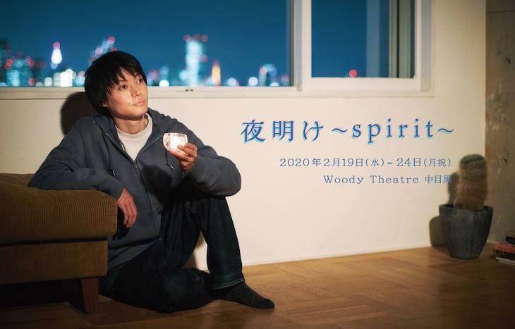 「夜明け~spirit~」キービジュアル(撮影:星野麻美)