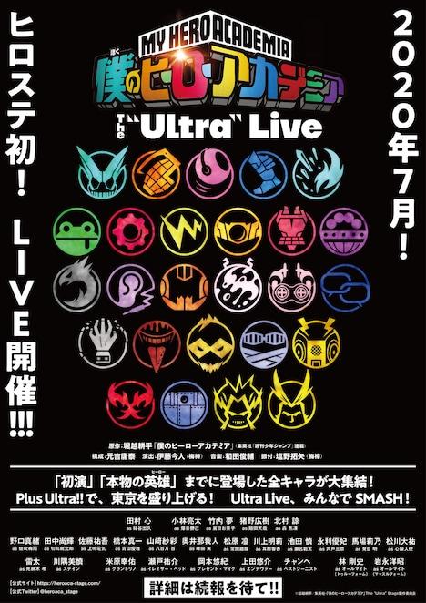 """「『僕のヒーローアカデミア』The """"Ultra"""" Live」ティザービジュアル"""