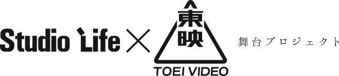「Studio Life×東映ビデオ 舞台プロジェクト」ロゴ