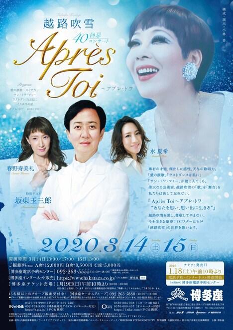 越路吹雪40回忌コンサート「Apres Toi~アプレ・トワ」チラシ