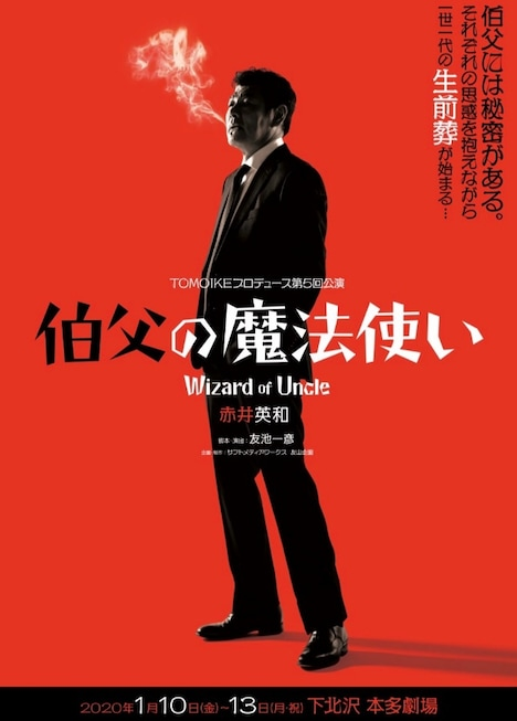 TOMOIKEプロデュース 第5回公演「伯父の魔法使い」チラシ