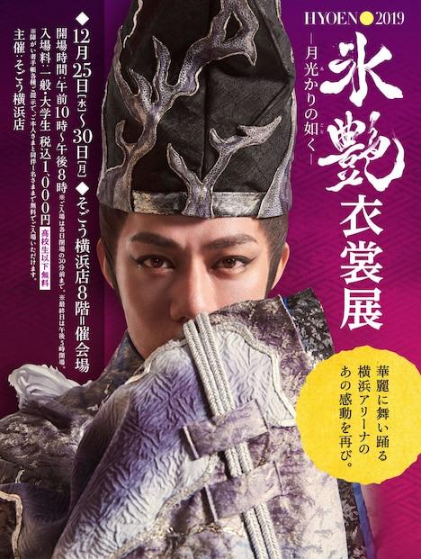 「氷艶 hyoen2019ー月光かりの如くー衣裳展」チラシ表