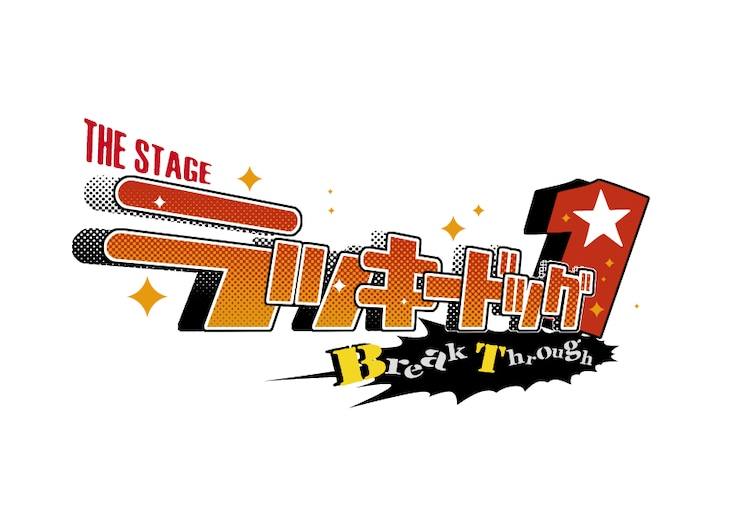 「THE STAGE ラッキードッグ1 Break Through」ロゴ