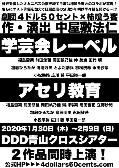 劇団4ドル50セント×柿喰う客「学芸会レーベル / アセリ教育」チラシ