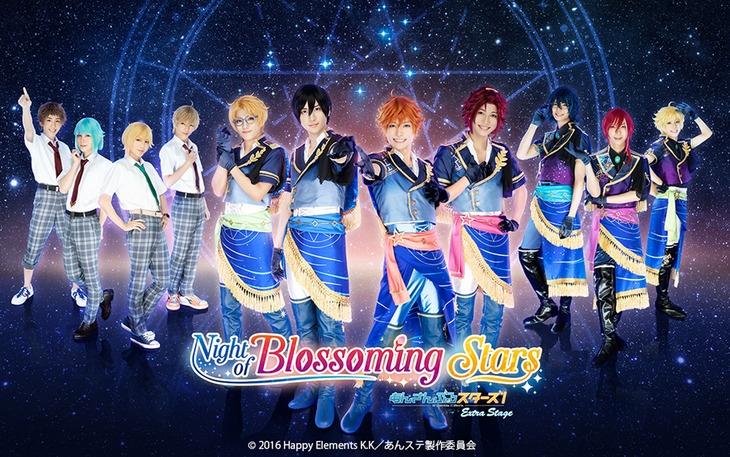 「『あんさんぶるスターズ!エクストラ・ステージ』~Night of Blossoming Stars~」キービジュアル