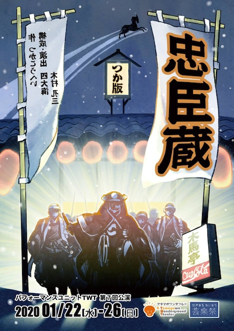 パフォーマンスユニットTWT 第7回公演「つか版『忠臣蔵』」チラシ表