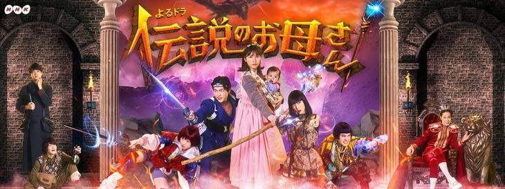 NHK総合「よるドラ『伝説のお母さん』」ビジュアル(写真提供:NHK)