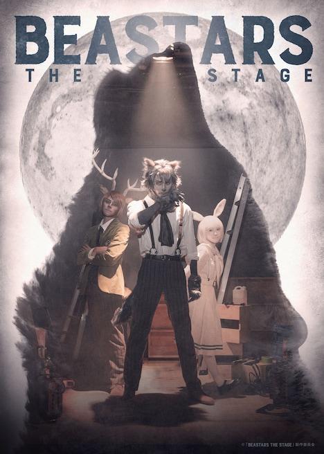 「BEASTARS THE STAGE」 ティザービジュアル