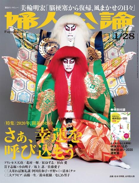 「婦人公論」1月28日号(中央公論新社)
