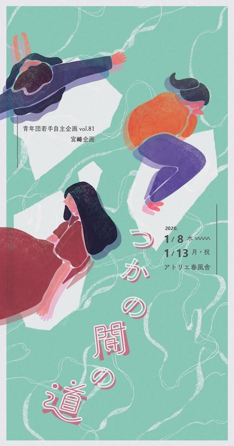 青年団若手自主企画vol.81 宮崎企画「つかの間の道」チラシ表