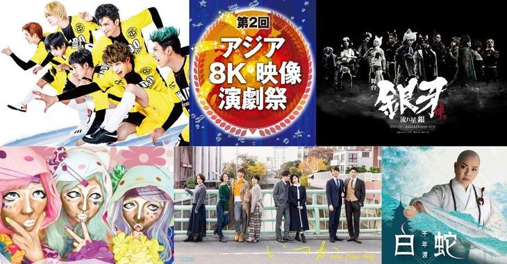 「第2回アジア8K映像演劇祭」告知ビジュアル