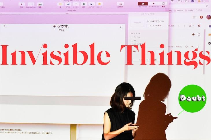 冨士山アネット「Invisible Things」ビジュアル