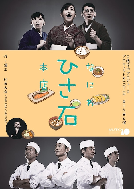 工藤俊作プロデュース プロジェクトKUTO-10 第19回公演「なにわ ひさ石 本店」チラシ表