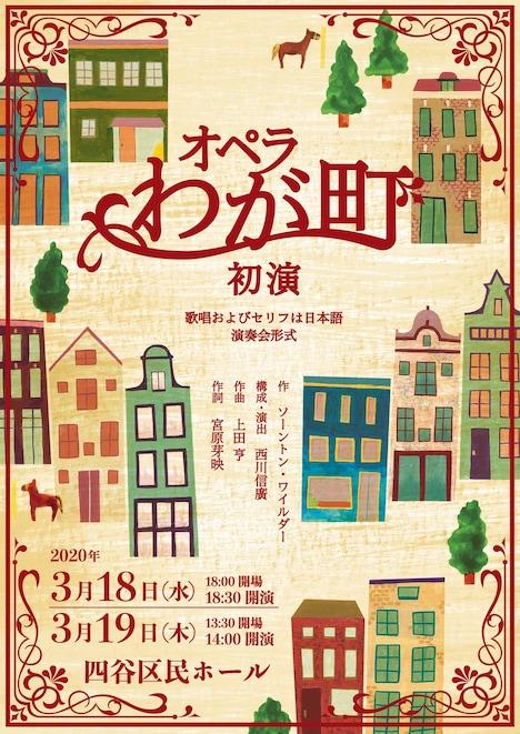 歌劇座チェルケット・ドール オペラ「わが町」チラシ