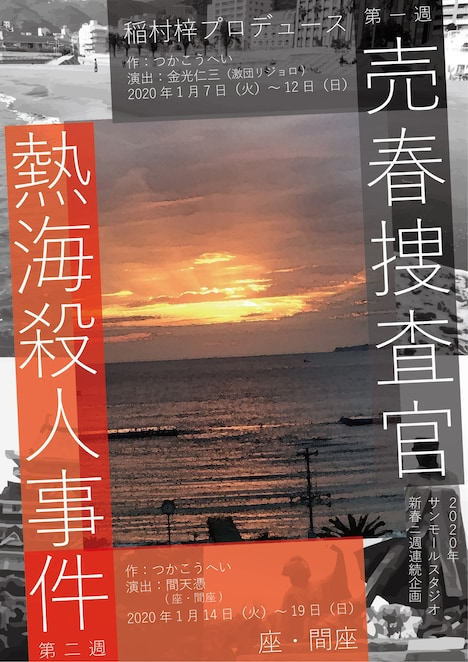 「サンモールスタジオ新春二週連続企画」チラシ