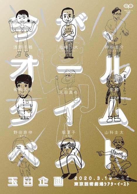 玉田企画「今が、オールタイムベスト」チラシ表