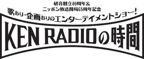 「研音創立40周年・ニッポン放送開局65周年記念 歌あり・企画ありのエンターテイメントショー!『KEN RADIOの時間』」ロゴ